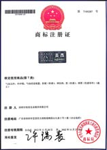 氮气弹簧品牌|铭昊美森商标注册证