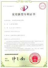 氮气弹簧实用新型专利证书