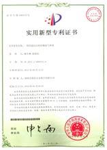 防爆氮气弹簧实用新型专利证书